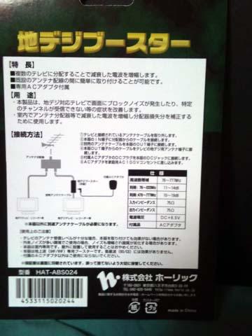 ホーリック(HORIC)の地デジブースターHAT-ABS024のパッケージの裏面に簡単な説明