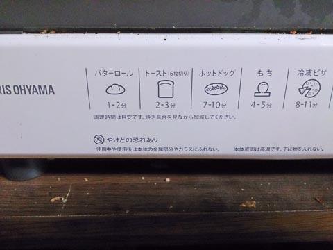 アイリスオーヤマのオーブントースターEOT-100は調理内容ごとに目安となる時間が表示されている